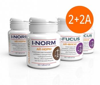 Ай-Норм + Ай-Фукус- акция 2+2А (i-Norm + i-Fucus action 2+2A)