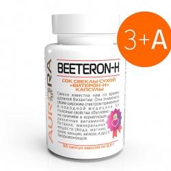 Битерон-Н - акция 3+А (Beeteron-H - action 3+A)